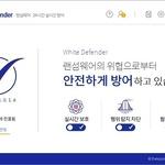 에브리존 터보백신, 차세대 랜섬웨어 대응 솔루션 '화이트디펜더' 출시