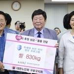 KITRI BoB 프로그램, 구로구 노인회에 사랑의 쌀 기부