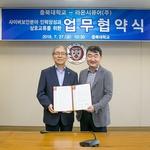 라온시큐어-충북대학교, '정보보호 특성화대학 지원사업' 관련 산학협력 업무협약 체결