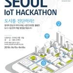 '도시의 더 나은 삶을 위한 서울 IoT 해커톤' 개최