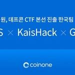 코인원, 데프콘 CTF 본선 진출 한국팀 후원