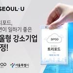 트리포드, '2018 서울형 강소기업'에 선정