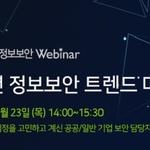 컴트루테크놀로지, '2019년 정보보안 트렌드 미리보기'로 웨비나 개최