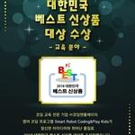 코딩앤플레이, 2018 대한민국 베스트 신상품 대상 수상