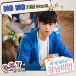 """오월(Owol), 내 아이디는 강남미인 OST 'NO NO' 참여, """"실력파 뮤지션의 목소리 더했다"""""""