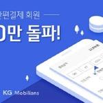 다날-KG모빌리언스, '비밀번호 간편결제 서비스' 출시 3개월만에 100만 명 돌파