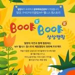 밀양시, 책과 자연 속에서 상상하는 북가북가(Book家) 상상캠핑 진행