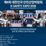K-SAFETY EXPO 2018서 대규모 사이버안전 박람회 및 컨퍼런스...11월 14~16일 개최