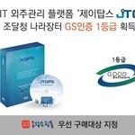 좋을 '통합 IT 외주관리 플랫폼 J-TOPS', 조달청 우선구매대상 제품지정