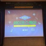 NSHC, 세이프스퀘어 컨퍼런스 통해 신규 얼라이언스 사업 'SafeSqaure.co' 선보여