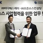 BDSK-오픈소스컨설팅, 안전한 오픈소스 운영환경 조성 위한 상호 협력 체결