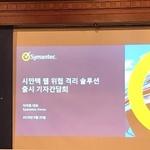 시만텍, 웹 보안의 패러다임 전환...'웹 위협 격리 솔루션' 출시