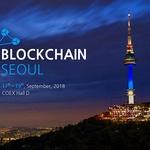 블록체인 서울 2018, 블록체인의 일자리 창출 효과 사례 발표 및 촉진 정책 논의