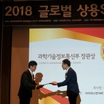 스콥정보통신 '아이피스캔NAC', 과학기술정보통신부 장관상 수상