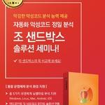 인섹시큐리티, 기업 보안 담당자 대상 '조샌드박스 세미나' 개최