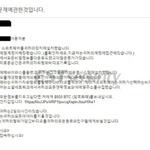14일, 불특정 다수에게 유포되고 있는 협박성 이메일 확인돼...주의