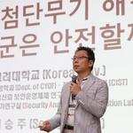"""[K-ISI 2018] 김승주 교수 """"한국형 SDL 개발과 보안공학 전문가 양성 시급"""""""