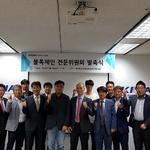KISIA, 블록체인 전문위원회 발족...블록체인 활성화 및 보안강화 목적