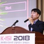 """[K-ISI 2018] 아카마이 """"대용량 디도스 공격과 정교한 웹 공격, 사전 방어 하려면..."""""""