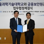 금융보안원-서울과학기술대학교, 금융권 정보보호 연구협력 및 전문인력 양성 위한 업무협약 체결