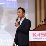 """[K-ISI 2018] 마이크로포커스 """"사이버 위협을 조직의 시공간에 집어 넣어라"""""""