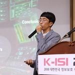 """[K-ISI 2018] 박성수 카스퍼스키랩 책임 """"오픈소스 활용한 사이버공격 계속 될 것"""""""