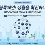 '제9회 블록체인 테크비즈 컨퍼런스' 개최