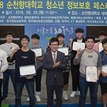 """순천향대 """"청소년 정보보호 페스티벌 시상식"""" 열려 """