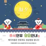 한가위명절 24시 정상영업 강아지분양 '베이비몽', 애견분양 특별할인