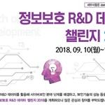 """KISA, """"2018 정보보호 R&D 데이터 챌린지"""" 참가 신청 접수 진행"""