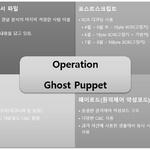 최근 발견된 한글문서 악용한 최신 APT 공격...'작전명 유령 꼭두각시'