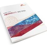 SK인포섹 EQST그룹, 안전한 사물인터넷 환경 구축 위한 보안 가이드북 발간