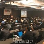 POC2018, 글로벌 해커들 대거 참석해 최신 해킹기술 발표...현재 후기등록 접수중