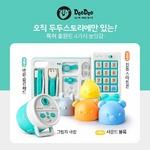 두두스토리, 놀면서 배우는 4종 완구 아기장난감 특허출원