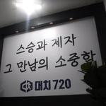 [2019수시] 의대논술 대학별 공략법 _대치720입시학원