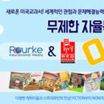 ybm리더스 온라인독서 프로그램 Rourke & Red Chair 도서 추가오픈