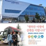 공항리무진버스 내 무료 와이파이 제공, 대한관광리무진