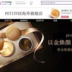 쁘띠페, 중국 최대 온라인 쇼핑몰 '티몰' 입점