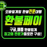 환불페이, 구글 애플 환불대행 신속한 처리 상담팀 구성