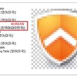 한국 타깃 특정 정부 지원 APT공격용 악성파일 발견...한국 특정 보안제품 아이콘으로 위장