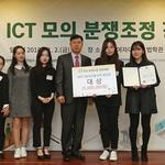 "KISA, ""2018년 ICT 모의 분쟁조정 경연대회"" 개최"