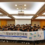 최고의 화이트해커를 찾아라…'정보보호영재교육원 정보보안 경진대회' 단체전 개최