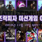 '뽕뜨락피자 미션게임 이벤트' 트위치 스트리머 개그맨김건영 참여