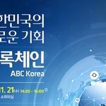 한국블록체인협회, 블록체인산업 육성2법 개정방향 토론회 개최