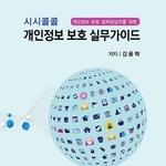 김용학 행안부 사무관, 개인정보보호 업무담당자 위한 <시시콜콜 개인정보 보호 실무가이드> 출간