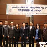 방송·통신·온라인 분야, 개인정보보호 자율규제 심의평가위원회 구성
