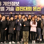 KISA, 개인정보 비식별 기술 경진대회...대상 KUDB팀이 차지