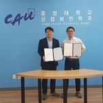 중앙대 블록체인서비스연구센터-마크애니, 블록체인 기술개발 협력 위한 업무협약 체결