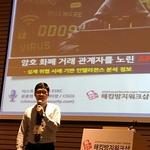 """문종현 이사 """"암호화폐 거래소 해킹 피해금액 1천118억원 규모...공격자 추적해보니..."""""""