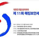 한국해킹보안협회, 제11회 해킹보안 세미나 개최